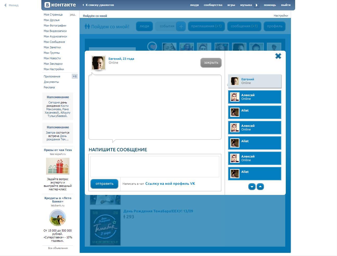 Как сделать ссылку на страницу в Контакте, способы ее узнать и скинуть 68